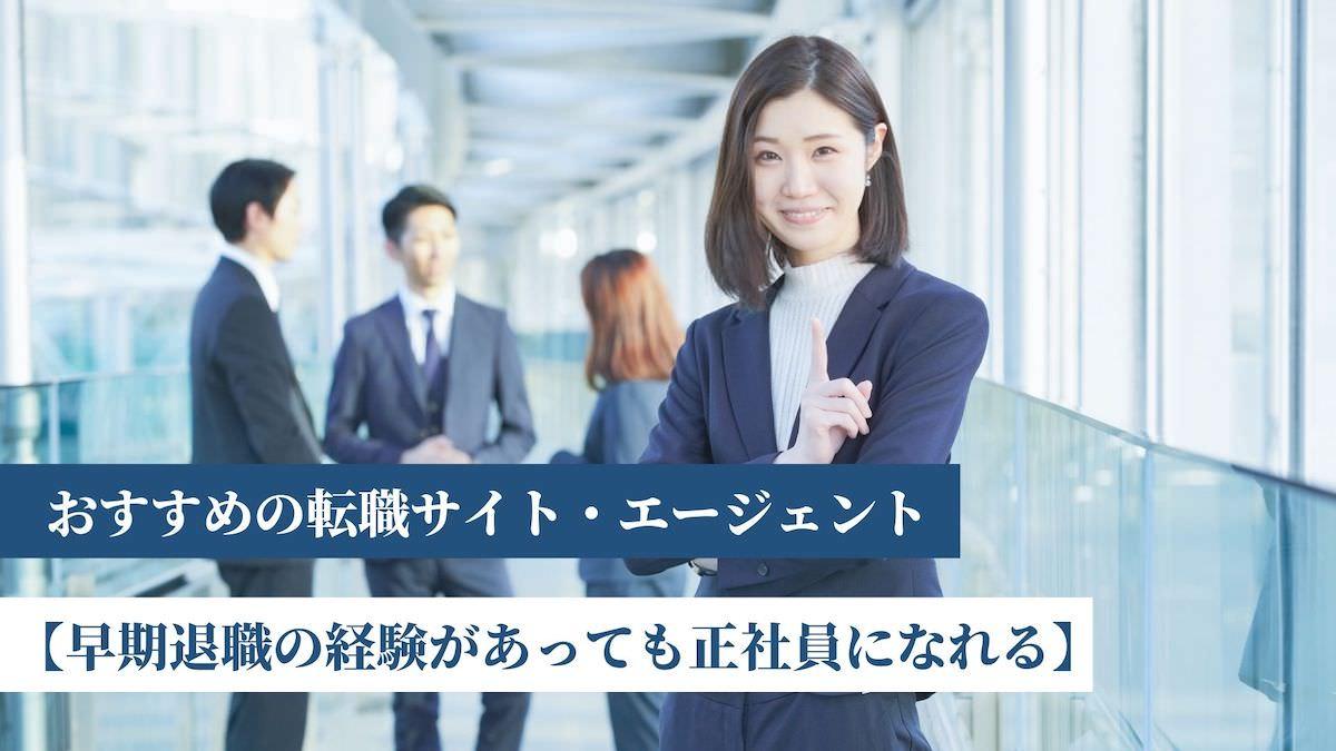 【転職回数3回】おすすめの転職サイト・エージェント【早期退職の経験があっても正社員になれる】