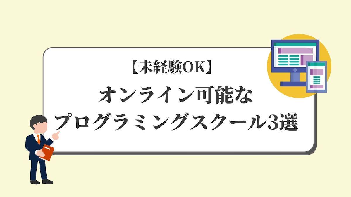 【未経験OK】オンライン可能なプログラミングスクール3選