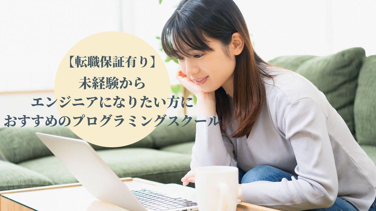 【転職保証有り】未経験からエンジニアになりたい方におすすめのプログラミングスクール