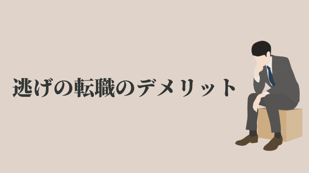 逃げの転職のデメリット【癖がつく?】