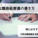 効果的な職務経歴書の書き方