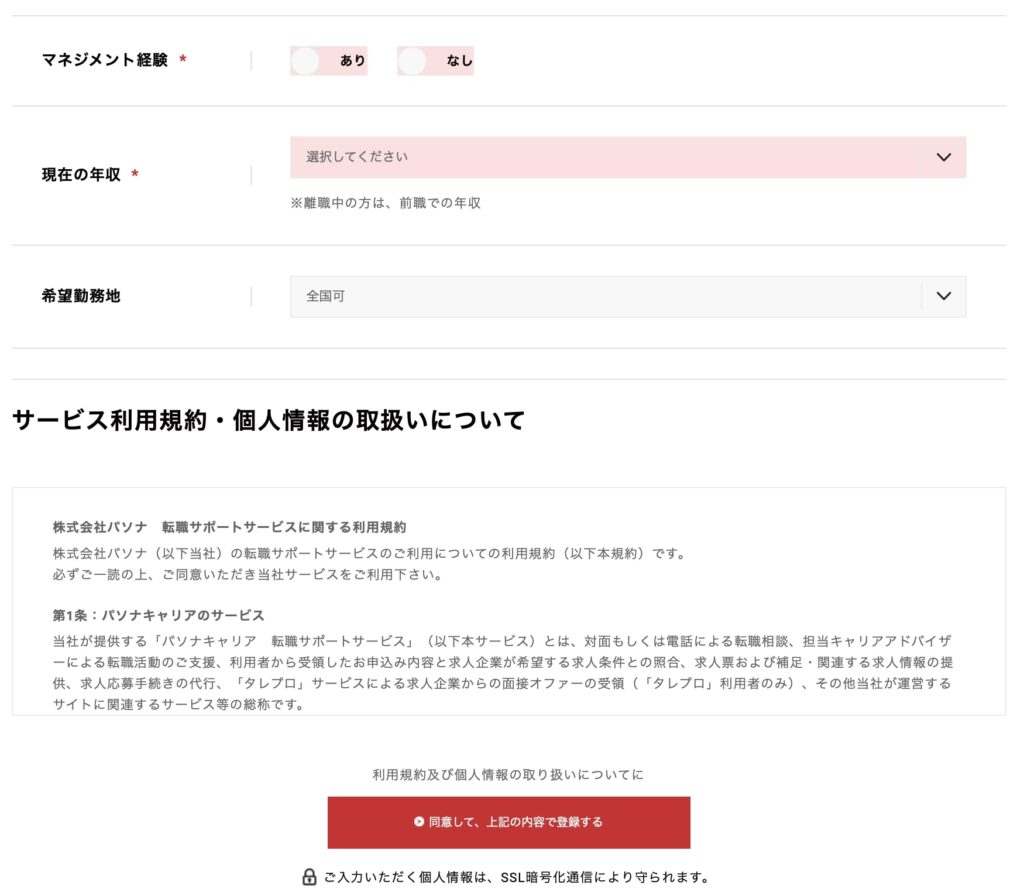 パソナキャリアの無料登録手順NO3