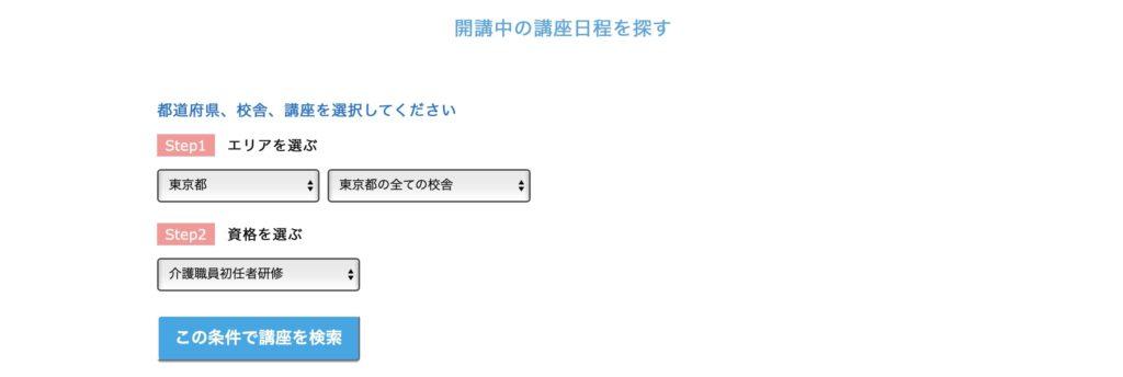 カイゴジョブアカデミーのエリア・資格を選ぶページ