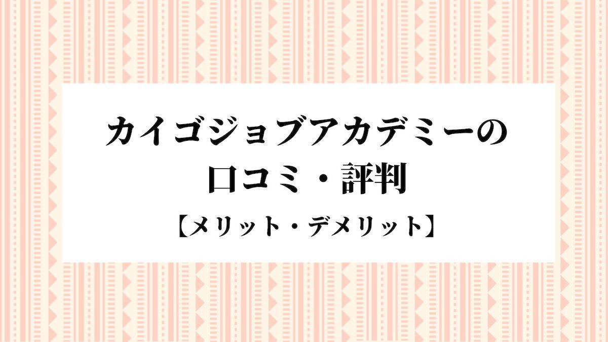 カイゴジョブアカデミーの口コミ・評判