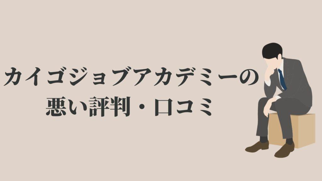 カイゴジョブアカデミーの悪い評判・口コミ