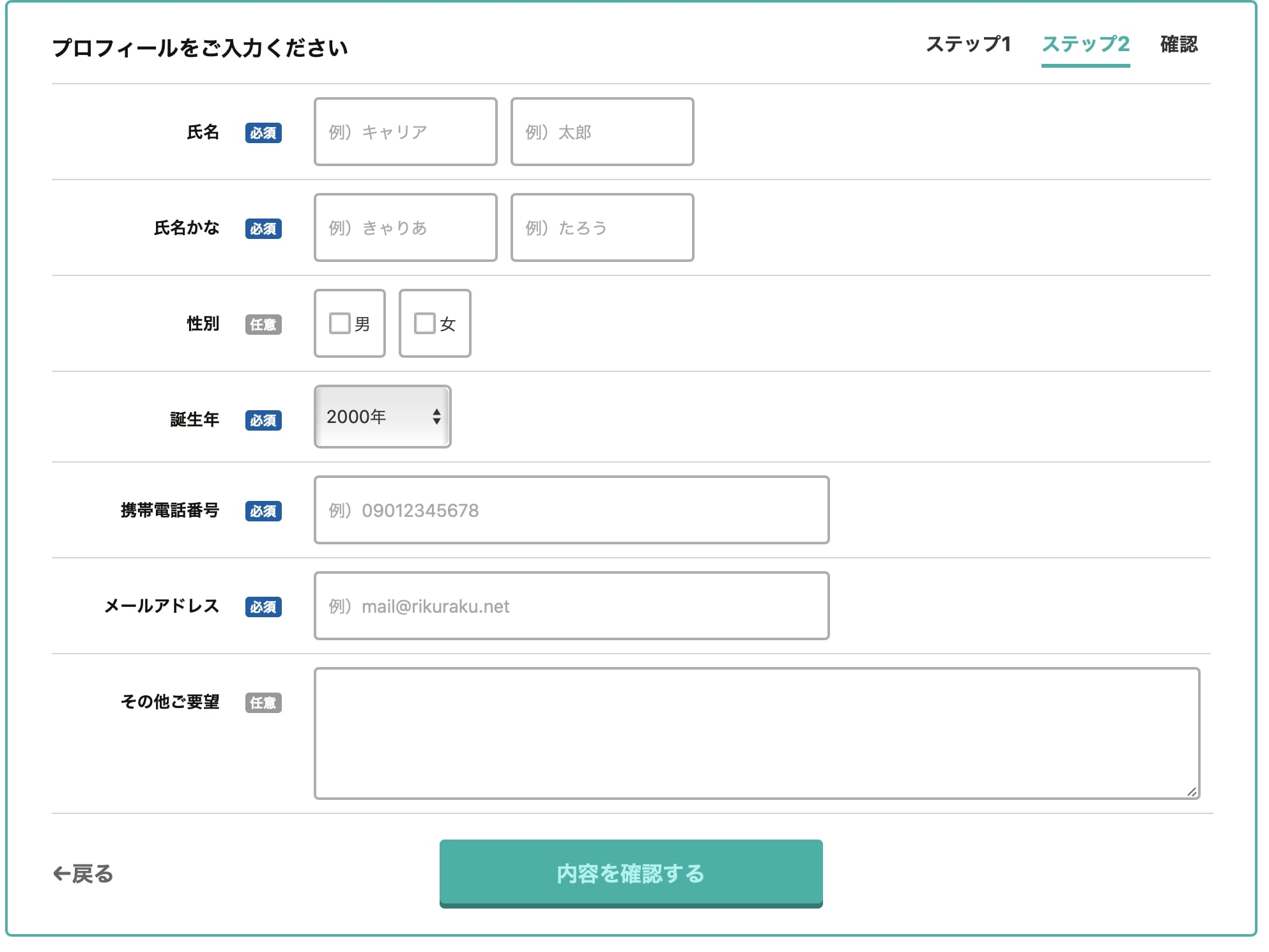 リクらくホームページのプロフィールを記入するページ