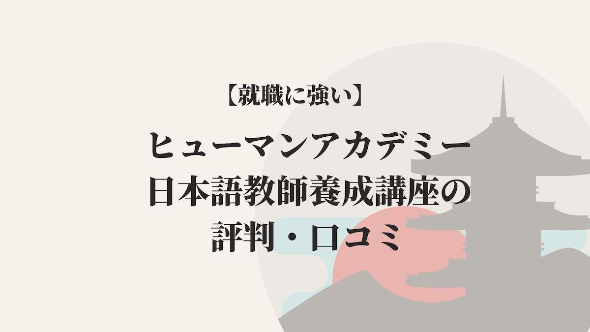 【就職に強い】ヒューマンアカデミー日本語教師養成講座の評判・口コミ