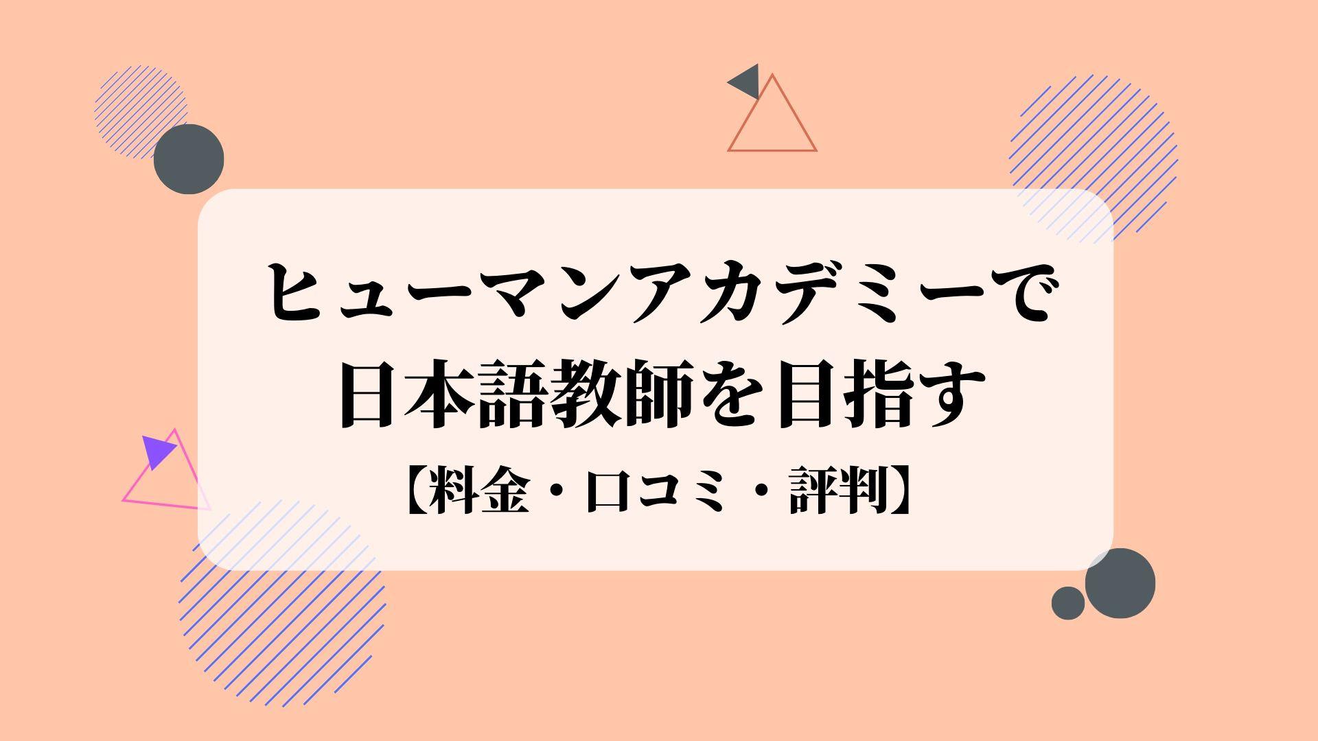 ヒューマンアカデミーで日本語教師を目指すと書かれている