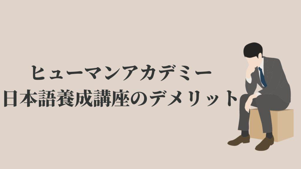 ヒューマンアカデミー日本語教師養成講座のデメリット