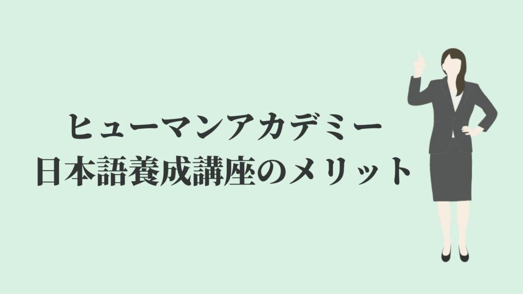 ヒューマンアカデミー日本語教師養成講座のメリット