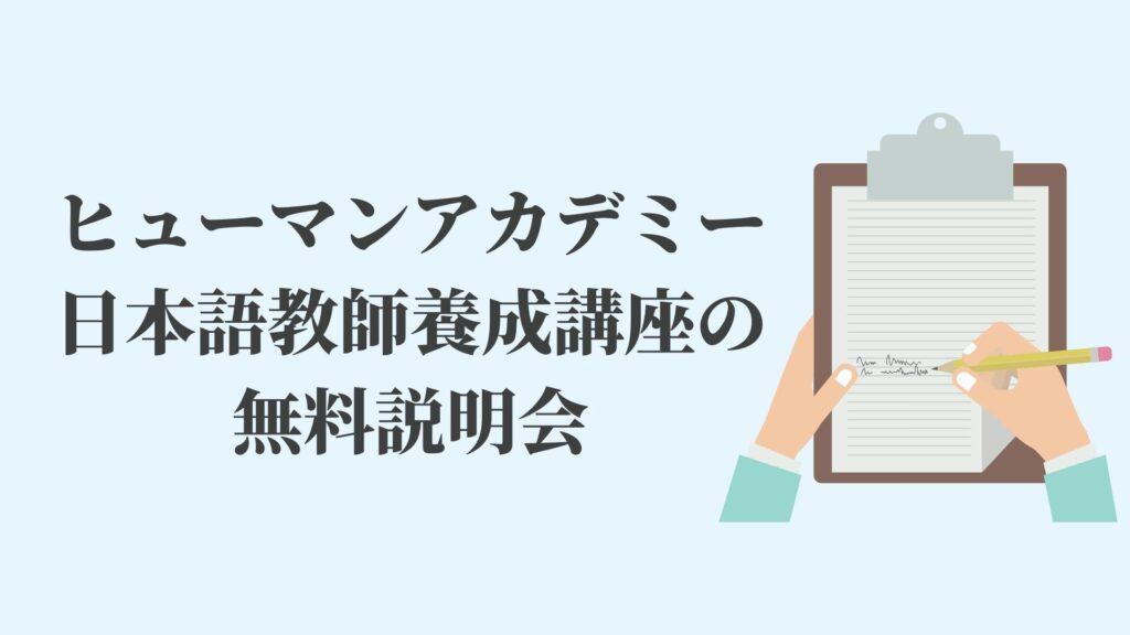 ヒューマンアカデミー日本語教師養成講座の無料説明会