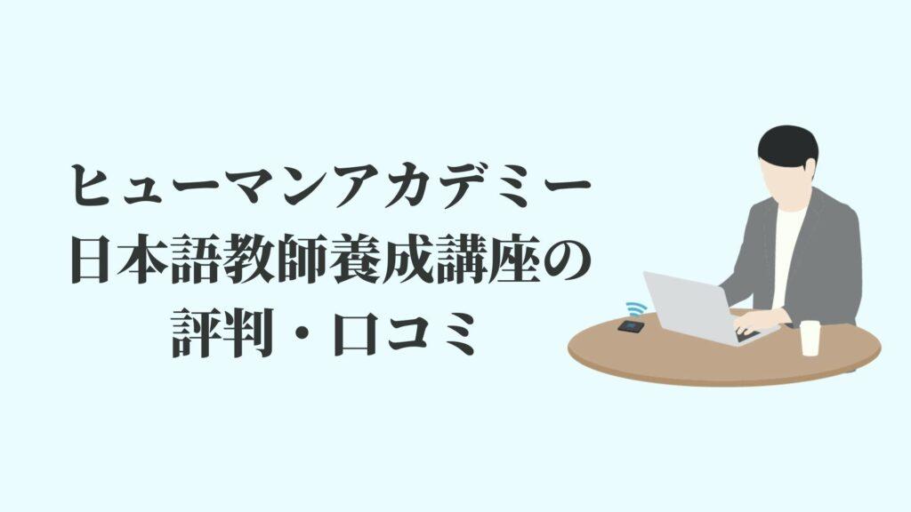 ヒューマンアカデミー日本語教師養成講座の評判・口コミ