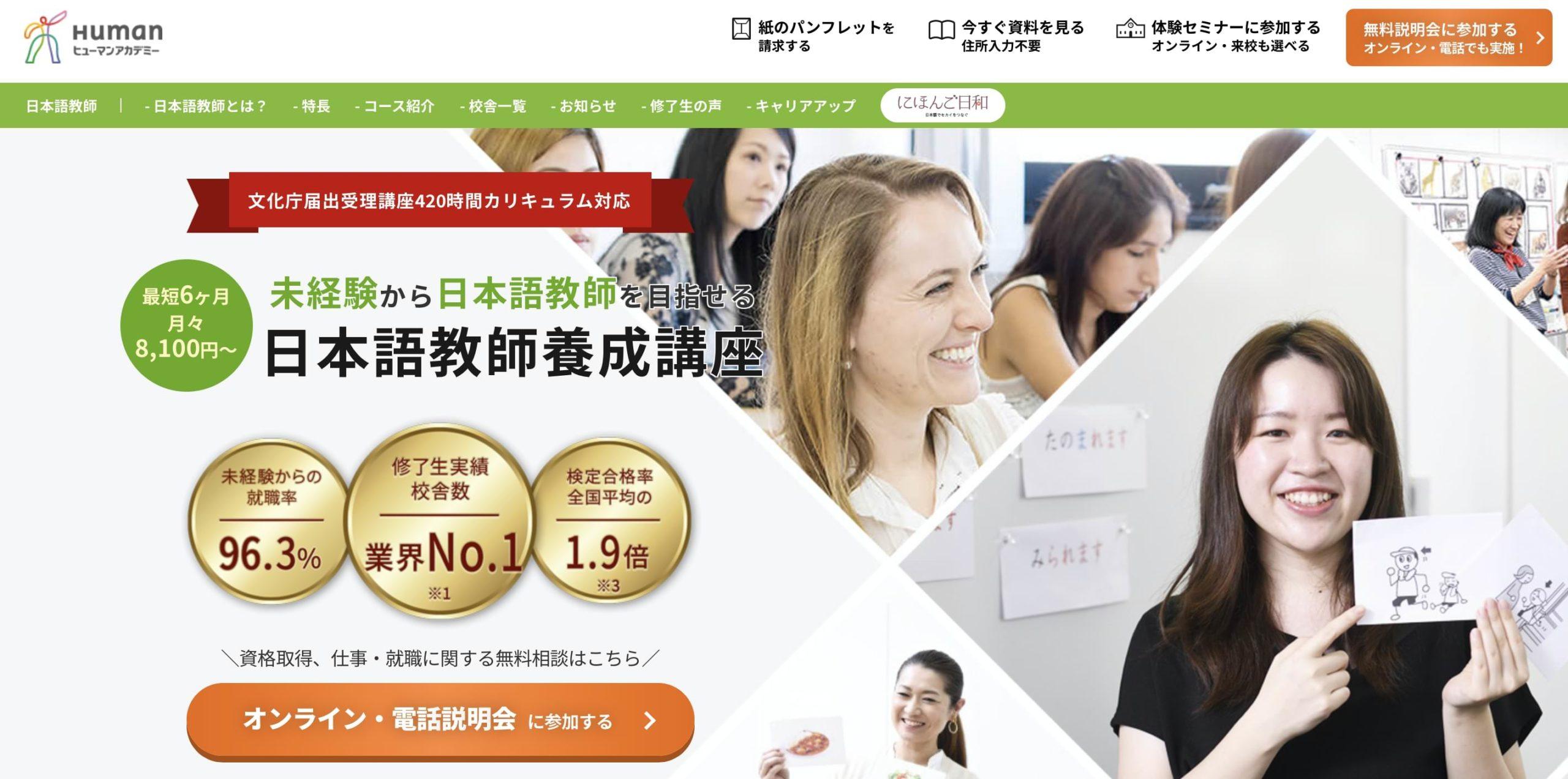 ヒューマンアカデミー日本語養成講座のトップページ