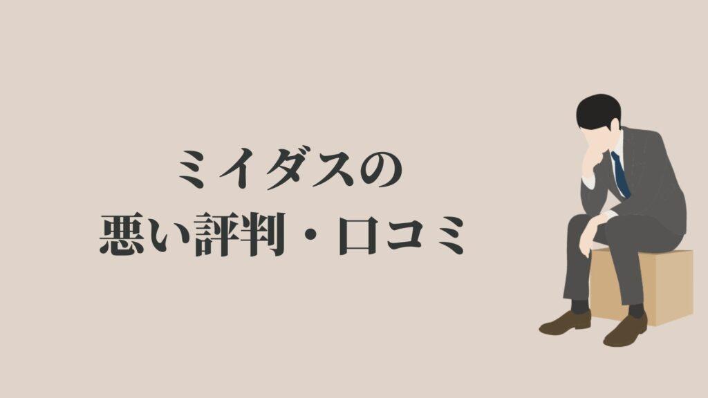 ミイダス(Miidas)の悪い評判・口コミ