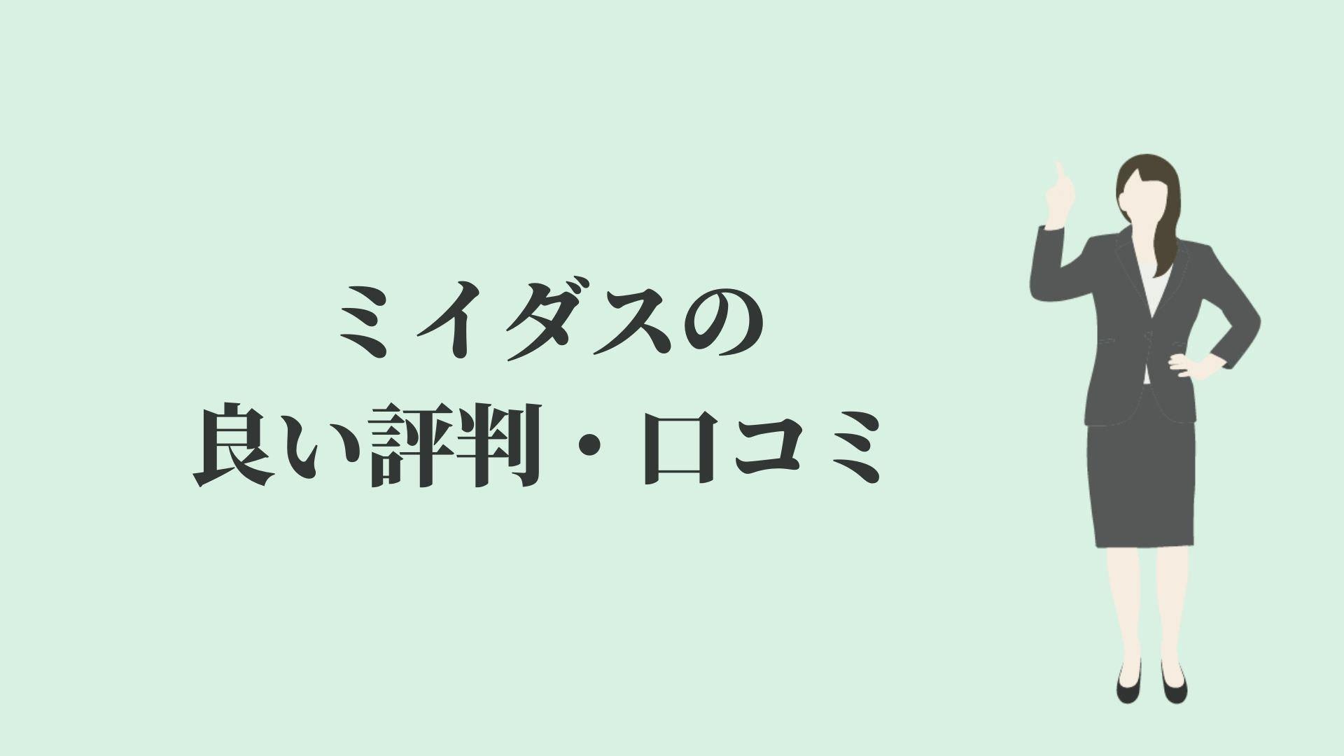 ミイダス(Miidas)の良い評判・口コミ