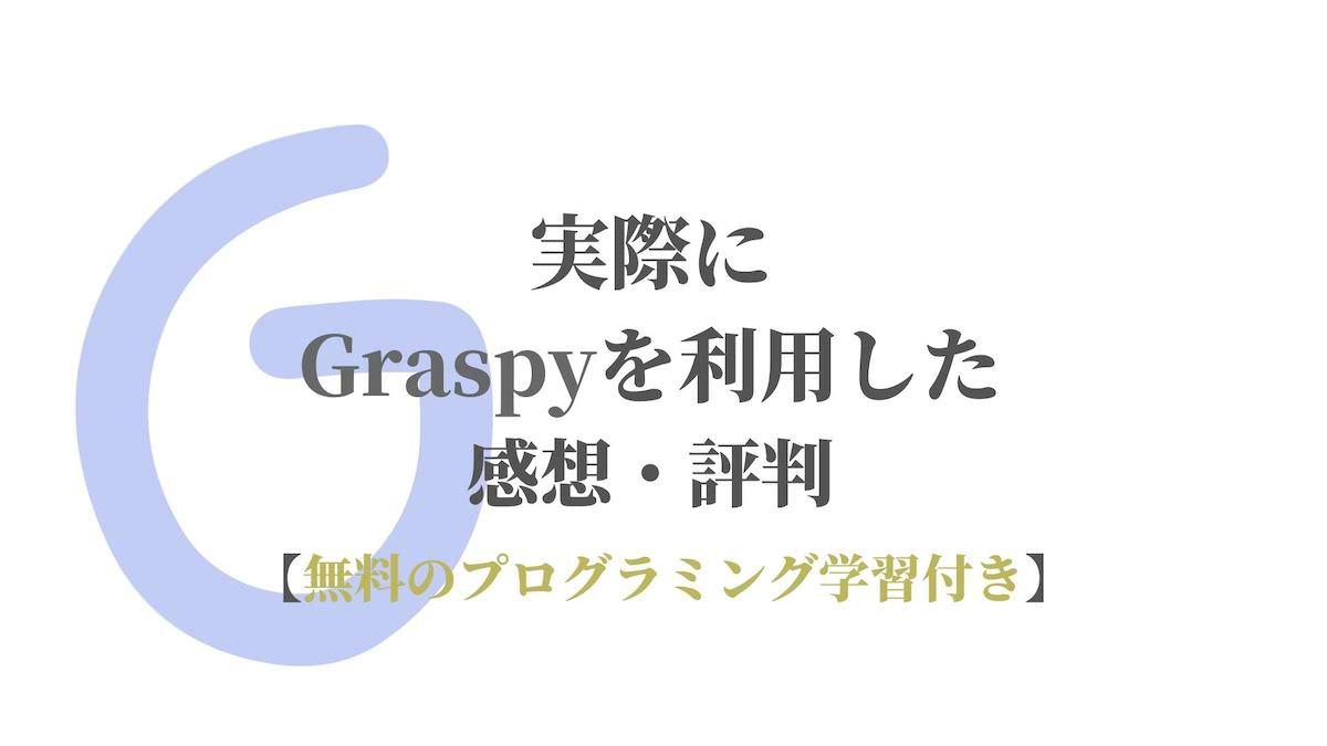 実際にGraspyを使った感想・評判【無料のプログラミング学習付き】