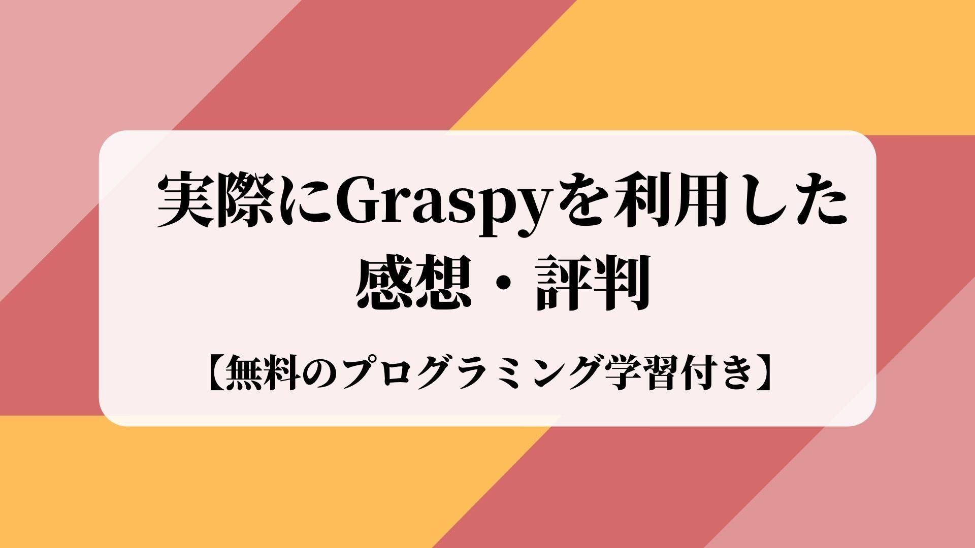 実際にGraspyを利用した感想
