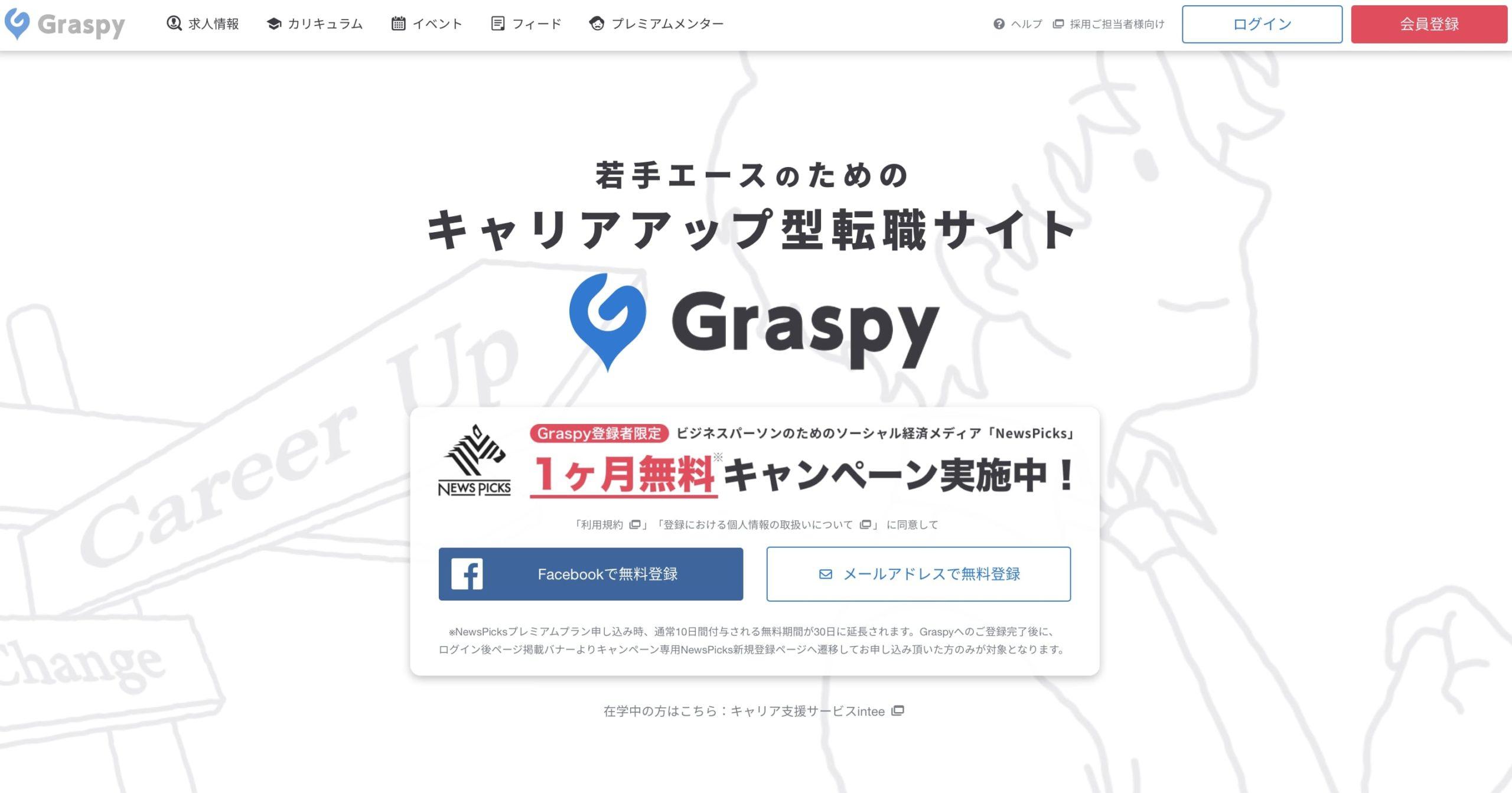 Graspyのトップページ