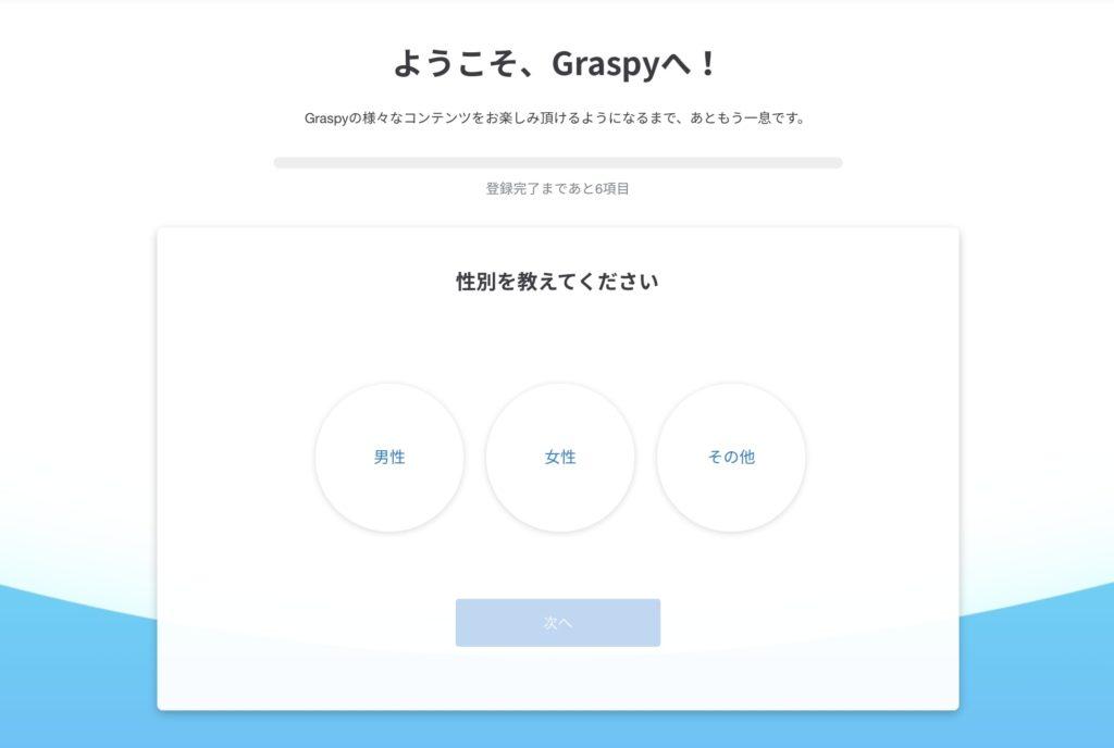 Graspyのプロフィール入力画面