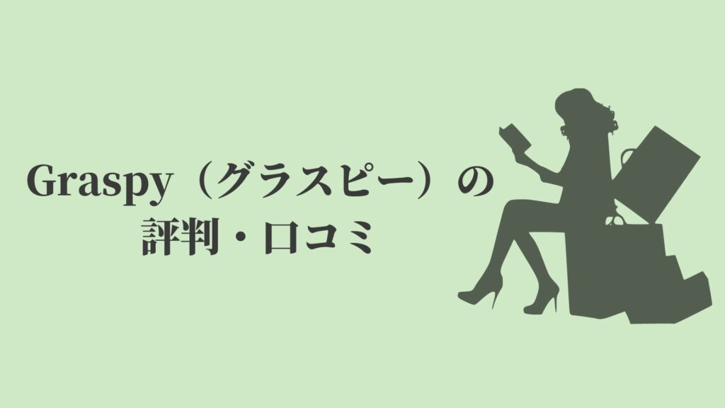 Graspy(グラスピー)の評判・口コミ