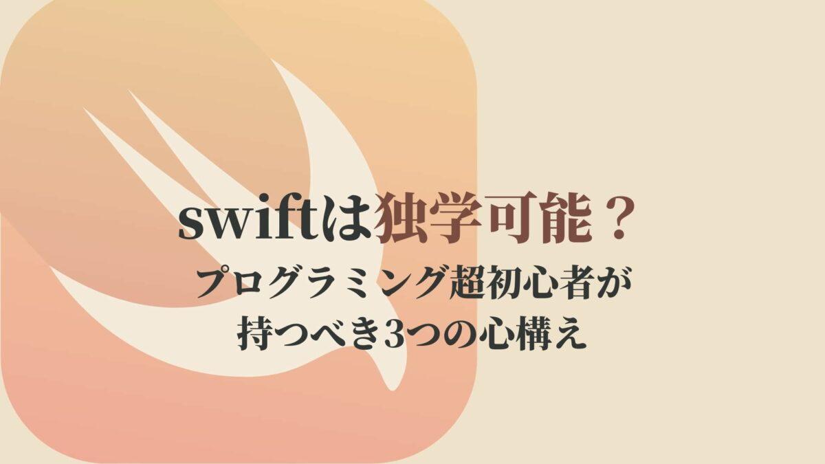 swiftは独学可能?プログラミング初心者が持つべき3つの心構え
