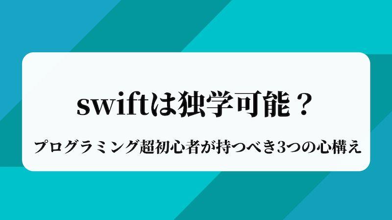 swiftは独学可能?