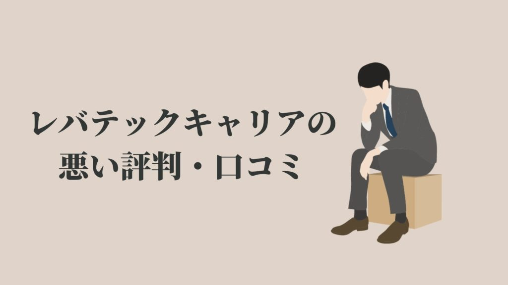 レバテックキャリアの悪い評判・口コミ