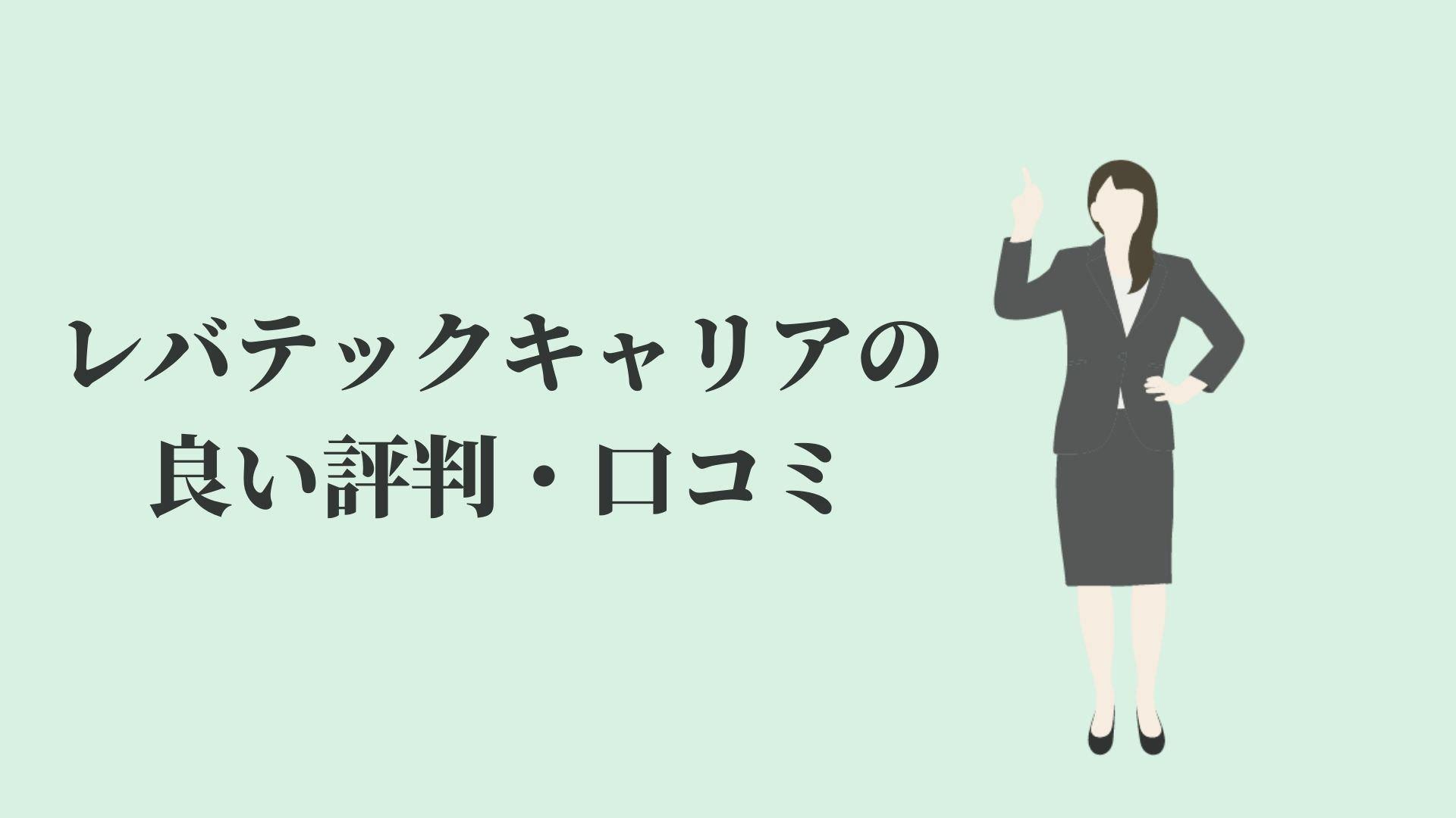 レバテックキャリアの良い評判・口コミ