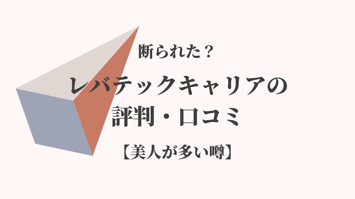 断られた?レバテックキャリアの評判・口コミ【美人が多い噂】