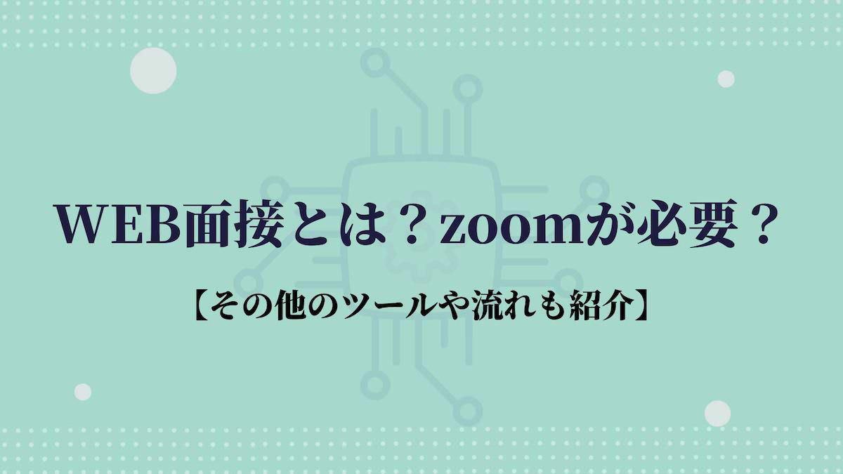 WEB面接とは?zoomが必要?【その他ツール・流れ】