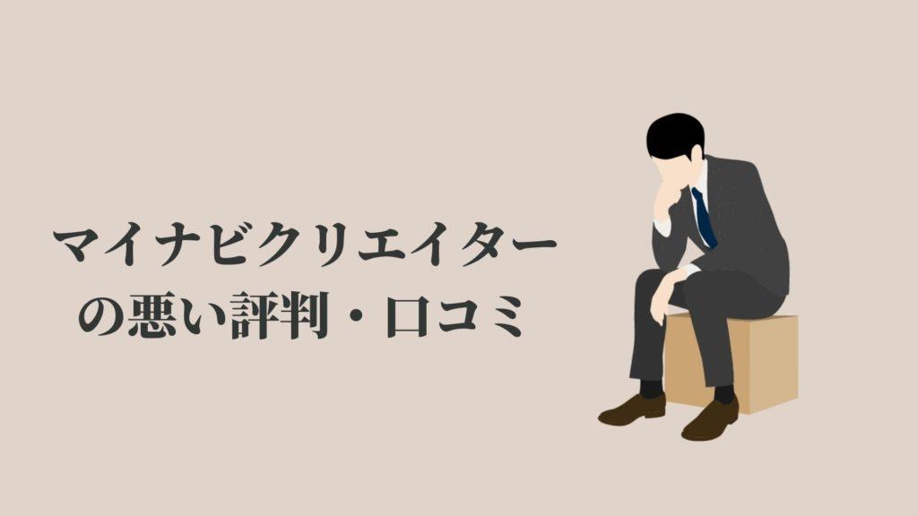 マイナビクリエイターの悪い評判・口コミ