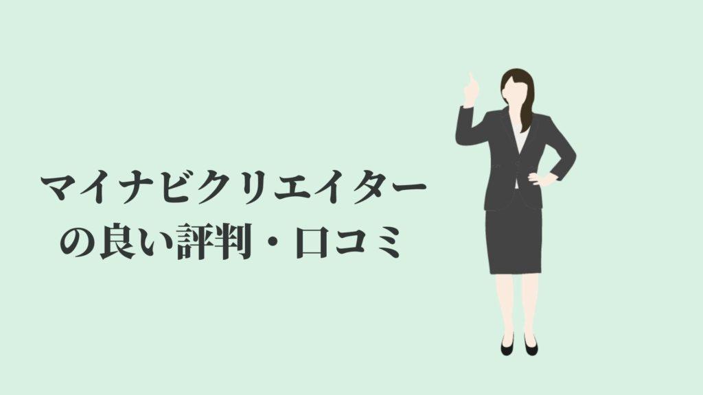 マイナビクリエイターの良い評判・口コミ