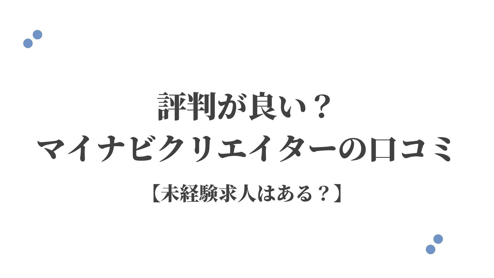 マイナビクリエイターの評判口コミ