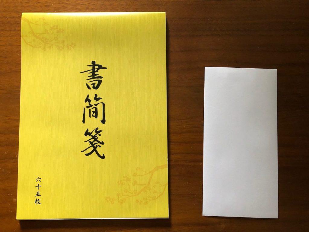退職届で準備するもの【紙・封筒・ペン】