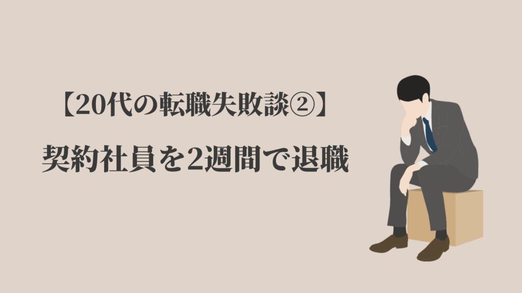 【20代の転職失敗談②】契約社員を2週間で退職