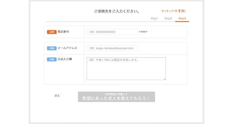 ケアジョブの登録画面no4