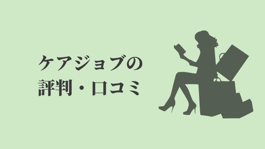ケアジョブの評判・口コミ
