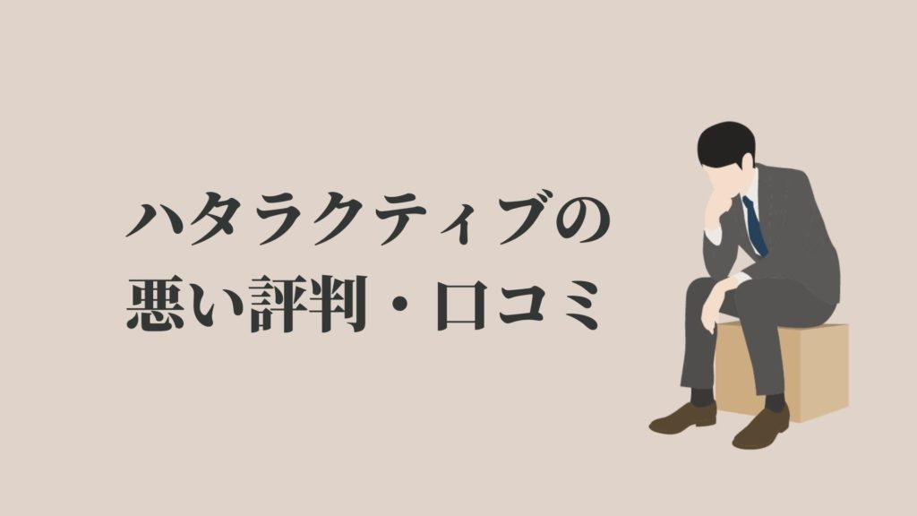 ハタラクティブの悪い評判・口コミ