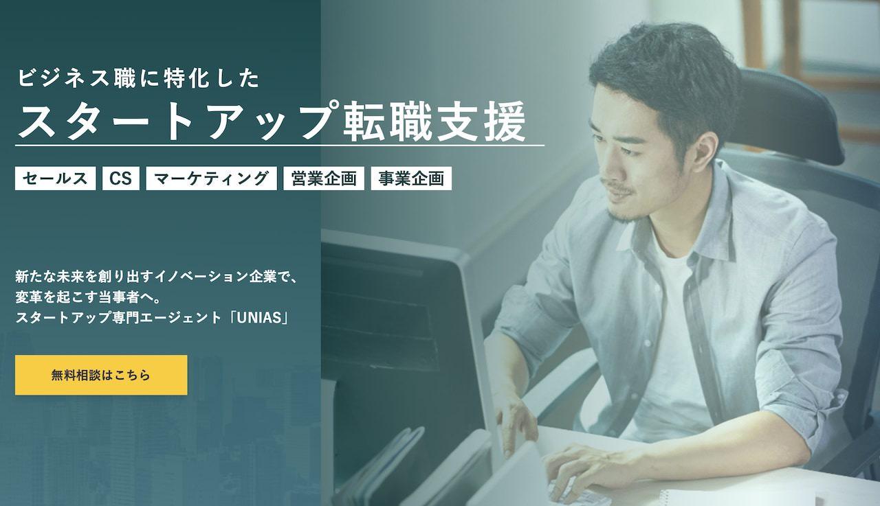 UNIASのトップページ