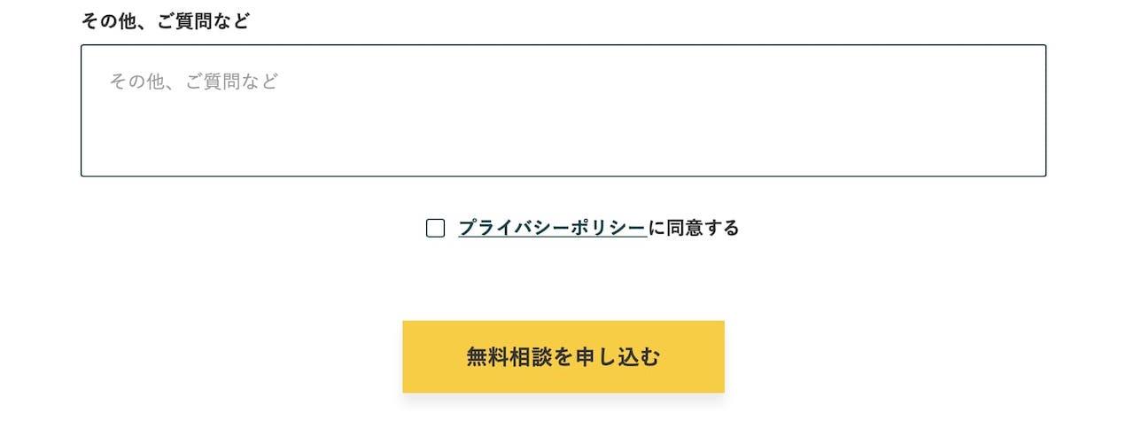 UNIASの登録画面NO2