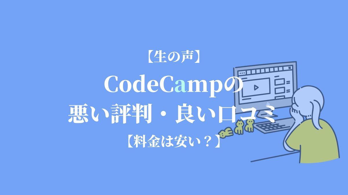 【生の声】CodeCampの悪い評判・良い口コミ【料金は安い?】