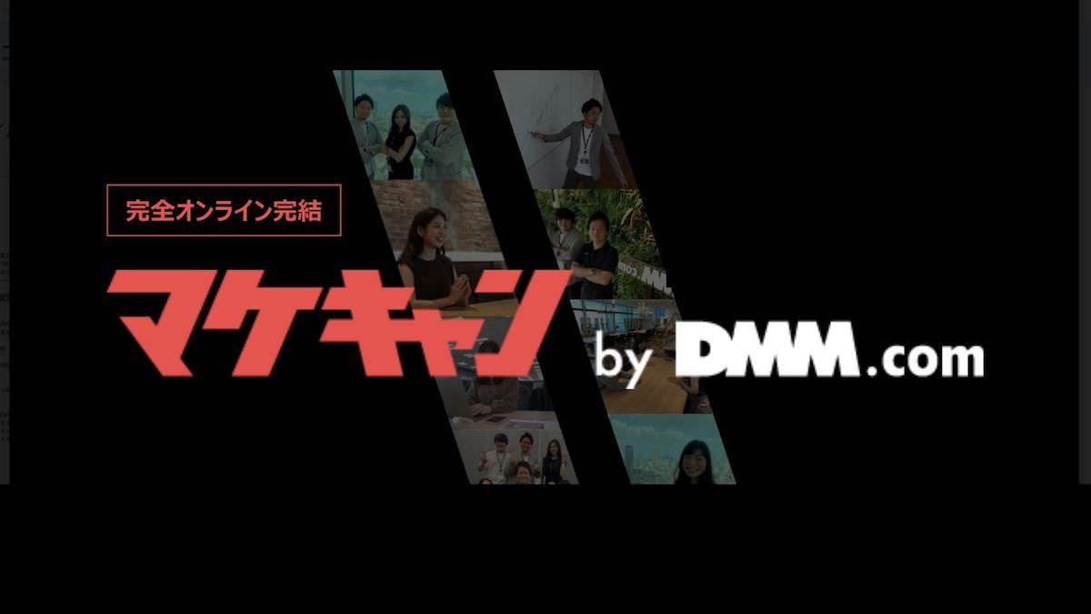 【試験必須?】マケキャン(旧DMMWEBマーケティングキャンプ)の評判・口コミ