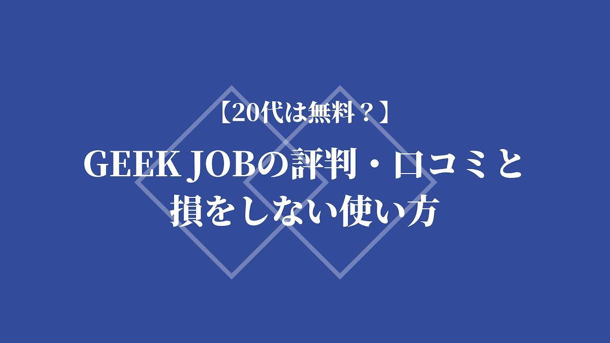 【20代は無料?】GEEK JOBの評判・口コミと損をしない使い方
