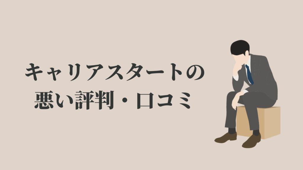 キャリアスタートの悪い評判・口コミ
