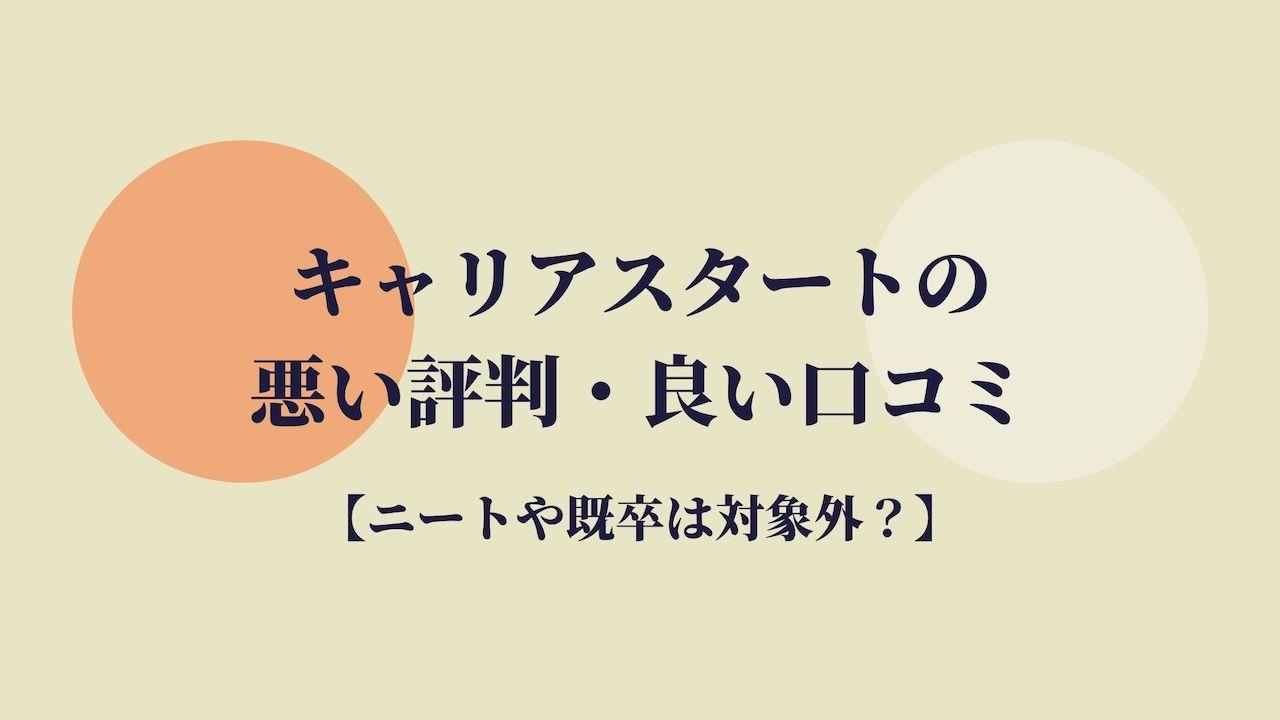 キャリアスタートの評判・口コミ【ニート・既卒は対象外?】