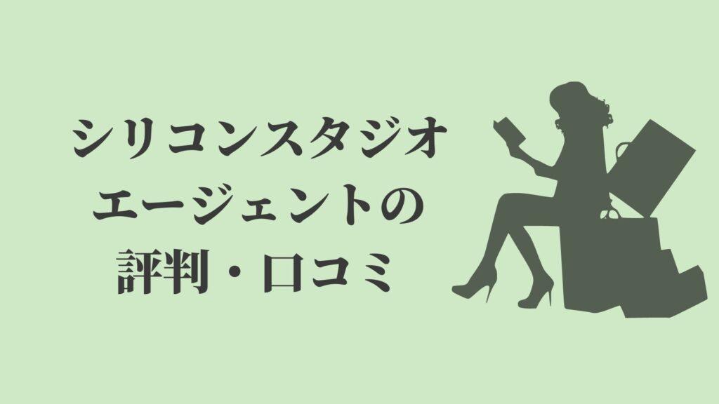 シリコンスタジオエージェントの評判・口コミ