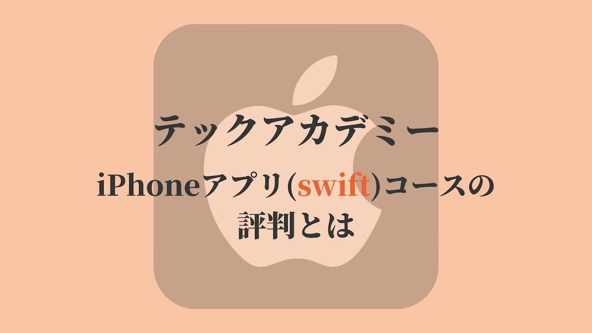 テックアカデミーiPhoneアプリ(swift)コースの評判