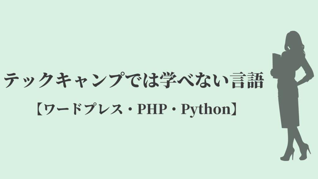 テックキャンプでは学べない言語【ワードプレス・PHP・Python】