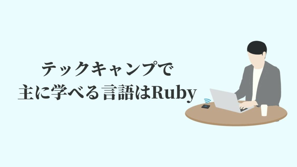 テックキャンプで主に学べる言語はRuby