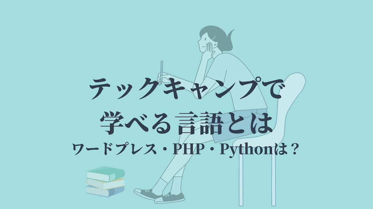 テックキャンプで学べる言語【ワードプレス・PHP・Pythonは?】